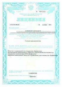 Лицензия ООО Профосмотр стр. 1