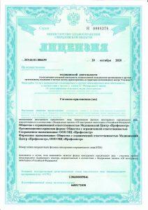 Лицензия ООО МЦ Профосмотр стр. 2