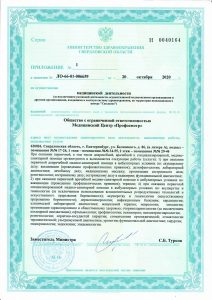 Лицензия ООО МЦ Профосмотр стр. 3