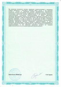 Лицензия ООО МЦ Профосмотр стр. 4